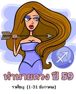 zodiac_ธนู_59
